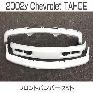 【中古】00y〜06y シボレータホ 純正バンパーセット Chevrolet Tahoe アメ車|6degrees