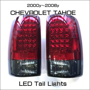 中古 2000y-2006y シボレータホLEDテール CHEVROLET TAHOE LED Tail Lights|6degrees