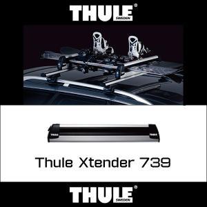 Thule Xtender 739(スーリー・エクステンダー) TH739キャリアラック アウトドア ウィンター|6degrees
