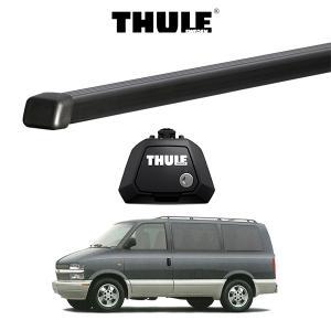 『車種別セット』THULE Base carriers (スーリーベースキャリア)スクエアバー・CHEVROLET ASTRO/シボレー・アストロ (ルーフレール付き)/キャリアラック|6degrees