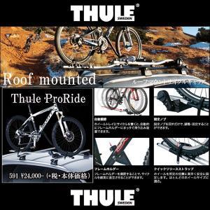 THULE Roof mounted carries (ルーフマウントサイクルキャリア) ProRide 591 /キャリアラック/アウトドア/USDM/STANCE NATION|6degrees