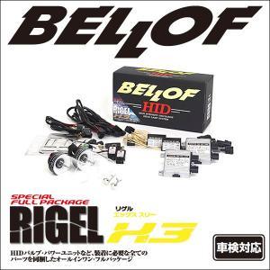 BELLOF(ベロフ) HID オールインワンキット RIGEL( リゲル)X3 H7 6200k/キセノン/カスタム|6degrees