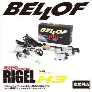 BELLOF(ベロフ) HID オールインワンキット RIGEL( リゲル)X3 H8/H9/H11 6500k/キセノン/カスタム|6degrees