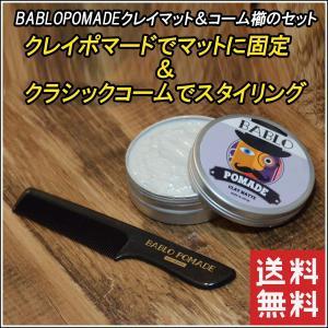 バブロ ポマード クレイマット コーム 櫛 付き BABLO POMADE 整髪料 ヘアワックス バ...
