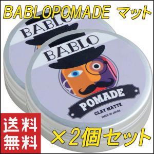 バブロ ポマード クレイマット ×2個セット BABLO POMADE CLAYMATTE 整髪料 ...