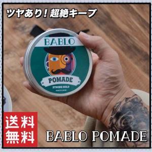水性ポマード バブロ ポマード ストロングホールド BABLO POMADE STRONG HOLD...