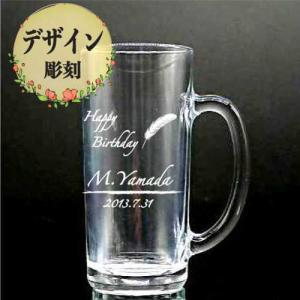 名入れ ビアジョッキ ビールグラス 記念品 ギフト プレゼント|7-colors