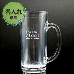 名入れ ワンポイント彫刻 ビアジョッキ 記念品 オリジナルグッズ プレゼント ビールジョッキ|7-colors