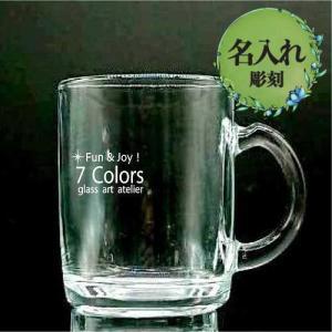 名入れ ガラスマグカップ ワンポイント彫刻 記念品 プレゼント オリジナルグッズ|7-colors