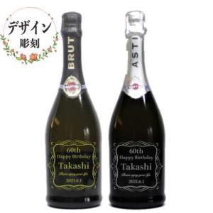 2本セット 名入れ スパークリングワイン マルティーニ・アスティ・スプマンテ&ブリュット 記念品 お祝い|7-colors