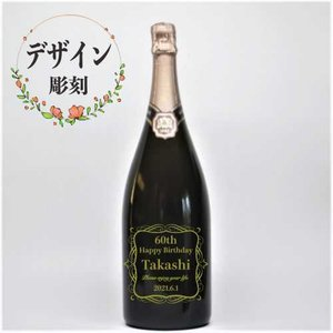 スパークリング ワイン 名入れ 彫刻入り ダブルマグナム 特...