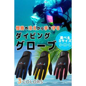 マリンスポーツの必需品、ダイビンググローブ! 怪我や冷えから手を守ります。 手首調整ベルトは手首のフ...