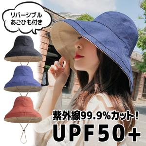 帽子 ハット UVカット 紫外線対策 紫外線カット リバーシブル 日よけ UPF50+