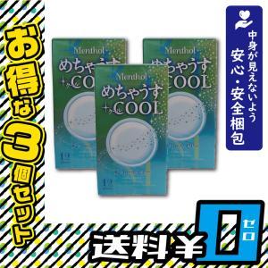 『めちゃうすコンドーム クール 12個入(3箱セット)』【送...