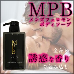 『メンズボディソープMPB』(デオドラント/ニオイ対策/ボデ...