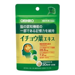 イチョウ葉エキス 120粒 機能性表示食品【ネコポスOK】ORIHIRO オリヒロ サプリメント 健...