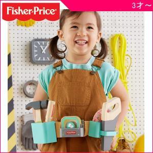 ままごと ごっこ遊び 木製ごっこあそび DIYベルトセット マテル フィッシャープライス おもちゃ 工具セット キッズ 子供 誕生日 ギフト お祝い プレゼント 716baby