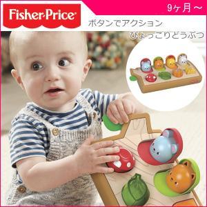 知育玩具 感覚を育てよう ボタンでアクション ぴょっこりどうぶつ おもちゃ ベビートイ 9ヶ月 赤ちゃん ベビー キッズ 誕生日 プレゼント ギフト kids baby|716baby