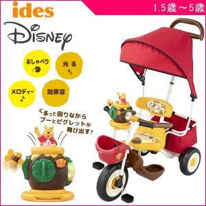 三輪車 ポップアップカーゴ三輪車 くまのプーさん アイデス ディズニー Disney disney 乗り物 乗物 乗用 子供用 お出かけ 誕生日 プレゼント クリスマス|716baby