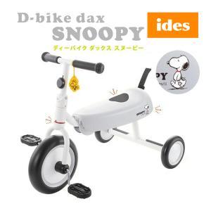 三輪車 2歳 3歳 D-bike dax スヌーピー ディーバイク ダックス 乗り物 おもちゃ 子供 キッズ baby kids 誕生日 プレゼント ギフト アイデス 1歳半 4歳 5歳|716baby