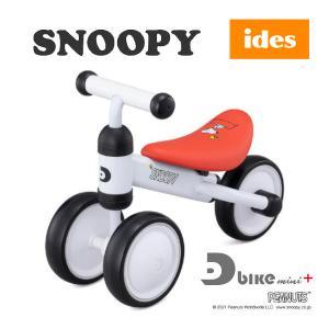 正規品 乗用玩具 1歳 足けり D-bike mini プラス スヌーピー ディーバイク ミニ 乗り物 おもちゃ 赤ちゃん ベビー 子供 baby kids 誕生日 プレゼント アイデス|716baby