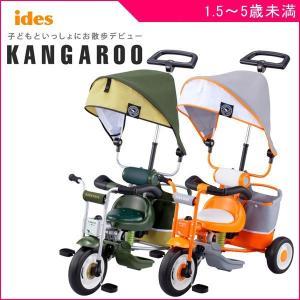 乗用玩具 三輪車 アイデス カンガルー 送料無料 子供用 子ども キッズ 幼児 押して棒 公園 誕生日 プレゼント 足けり 散歩 お出かけ クリスマス