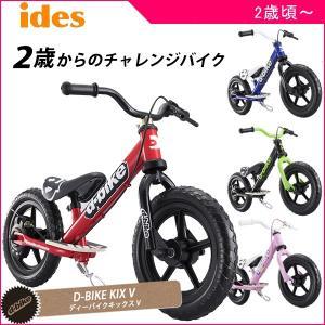 子ども用自転車 ディーバイクキックス V アイデス バランスバイク ペダルレスバイク 足けり キッズ 誕生日 プレゼント お出かけ 一部地域送料無料|716baby