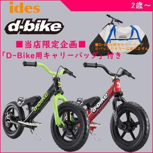 数量限定 キャリーバッグ付き 子ども用自転車 ディーバイクキックス V アイデス  バランスバイク ペダルレスバイク 足けり キッズ 誕生日 一部地域 送料無料|716baby