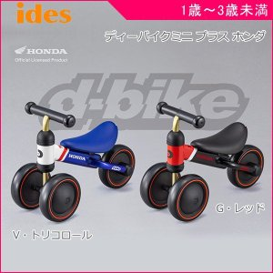 乗用玩具 D-bike mini プラス ホンダ ディーバイク ミニ アイデス のりもの 乗り物 子供 キッズ 誕生日 プレゼント honda ポイント3倍 一部地域 送料無料|716baby