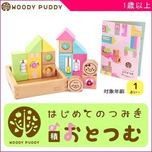 積木 はじめてのつみき おとつむ おもちゃ 知育玩具 木製 ディンギー WOODYPUDDY ウッディプッディ ベビー キッズ ママ ギフト プレゼント 一部地域 送料無料|716baby