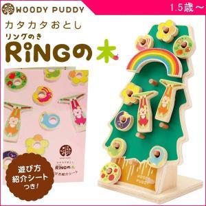 知育玩具 カタカタおとし RINGの木(リングの木) ディンギー ウッディプッディ おもちゃ 木製 ベビー キッズ 誕生日 ギフト プレゼント  SNS 一部地域 送料無料|716baby