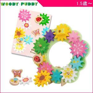 知育玩具 くるくるギア RINGのはな ディンギー ウッディプッディ おもちゃ 木製玩具 インテリア 積木 積み木 ギア回し 花 リング キッズ 誕生日 プレゼント|716baby