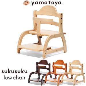 ベビーチェア すくすくローチェア 大和屋 sukusuku ベビー キッズ 木製 椅子 食事 子ども用 ローテブルに スクスク ギフト お祝い プレゼント 一部地域 送料無料|716baby