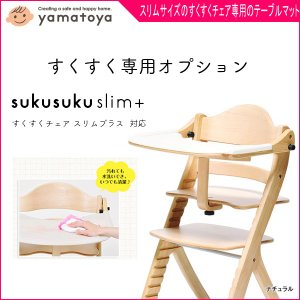 ベビーチェア テーブルマット すくすくスリム用 大和屋 yamatoya オプション アクセサリー すくすくチェアスリムプラス すくすくスリムフィットチェア 専用|716baby