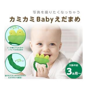 おしゃぶり 歯固め カミカミbabyえだまめ EDISON エジソン ベビー マタニティ 出産 準備 赤ちゃん お祝い ギフト 写真 インスタ SNS 映え|716baby