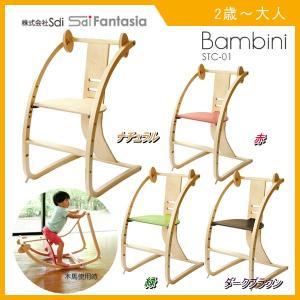 ハイチェア バンビーニ STC-01 SDI fantasia Bambini チェア 椅子 イス ベビー 佐々木デザイン 木馬 日本製 ギフト  ポイント10倍 一部地域 送料無料|716baby