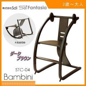 ハイチェア バンビーニ+ベビーセット STC-04 SDI fantasia Bambini チェア 椅子 イス 日本製 佐々木デザイン 木馬 日本製  ポイント10倍 一部地域 送料無料|716baby