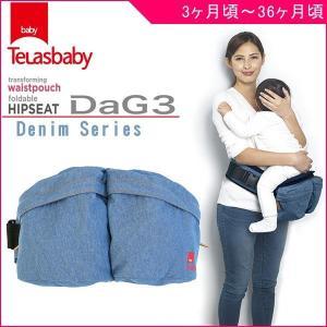 抱っこ紐 ヒップシート DaG3 デニムシリーズ ジャナ ジャパン 抱っこひも スリング ベビーキャリー ママ パパ 一部地域 送料無料 ポイント10倍 716baby