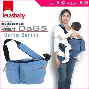 抱っこ紐 ヒップシート DaG5 デニムシリーズ ジャナ ジャパン 抱っこひも スリング ベビーキャリー ママ パパ 一部地域 送料無料 ポイント10倍 716baby