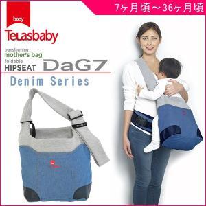 抱っこ紐 ヒップシート DaG7 デニムシリーズ ジャナ ジャパン 抱っこひも スリング ベビーキャリー ママ パパ 一部地域 送料無料 ポイント10倍 716baby