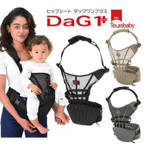 正規品 抱っこひも DaG1 Plus ヒップシート ダッグワン プラス ジャナジャパン スリング ベビーキャリー 赤ちゃん ベビー 子供 一部地域送料無料 ポイント15倍 716baby