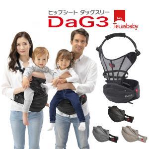 正規品 抱っこ紐 ヒップシート DaG3 B120 抱っこひも スリング ベビーキャリー 赤ちゃん 子供 baby kids 最新モデル 人気 一部地域 送料無料 ポイント10倍 716baby