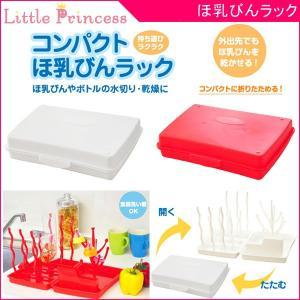 リトルプリンセス Little Princess コンパクトほ乳びんラック ホワイトの商品画像|ナビ