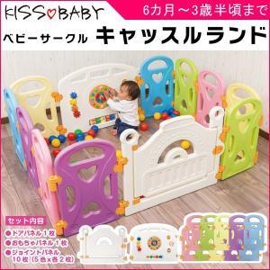 ベビーサークル KISSBABY ベビーサークル キャッスルランド シンセーインターナショナル 育児 おもちゃ セーフティ ベビー キッズ 子供 子供部屋 室内 ペット|716baby
