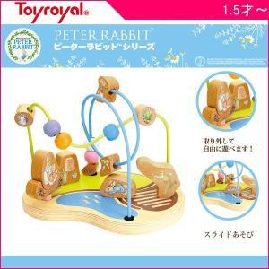 知育玩具 ピーターラビットおいかけっこループ トイ ローヤル おもちゃ 木製玩具 子供 子ども ママ 誕生日 プレゼント ギフト クリスマス|716baby