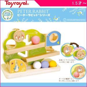 知育玩具 ピーターラビット コロコロすべりだい トイ ローヤル おもちゃ 木製 木のおもちゃ コロコロ ボール 子供 女の子 誕生日 プレゼント クリスマス|716baby