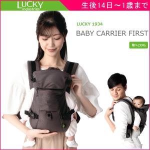 正規品 抱っこ紐 新生児 ベビーキャリーファースト おんぶ紐 抱っこひも ベビーキャリー 赤ちゃん 新生児 ベビー 子供 育児 一部地域送料無料 ポイント11倍 716baby