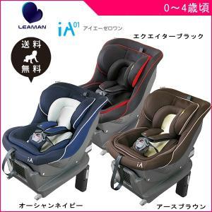 チャイルドシート iA01 アイエーゼロワン リーマン  新生児 ベビー 赤ちゃん 出産 準備 ISOFIX カーシート マタニティ 一部地域 送料無料|716baby