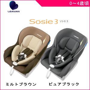 チャイルドシート ソシエ3 sosie3 リーマン 日本製 ジュニアシート 子供用 カーシート 新生児 出産準備 0歳 4歳 ドライブ 出産祝い ベビー ママ|716baby