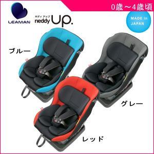 数量限定 おまけ5点付 チャイルドシート ネディアップ リーマン  日本製 新生児 ベビー 出産準備 軽量 コンパクト ドライブ シートベルト ママ 新生児からOK|716baby